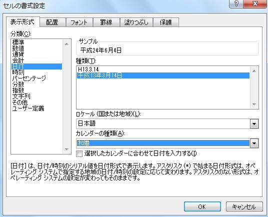 在庫管理表と請求書のテンプレート|エクセル(Excel)の基本操作