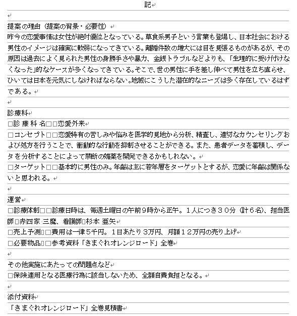 き レポート 箇条書