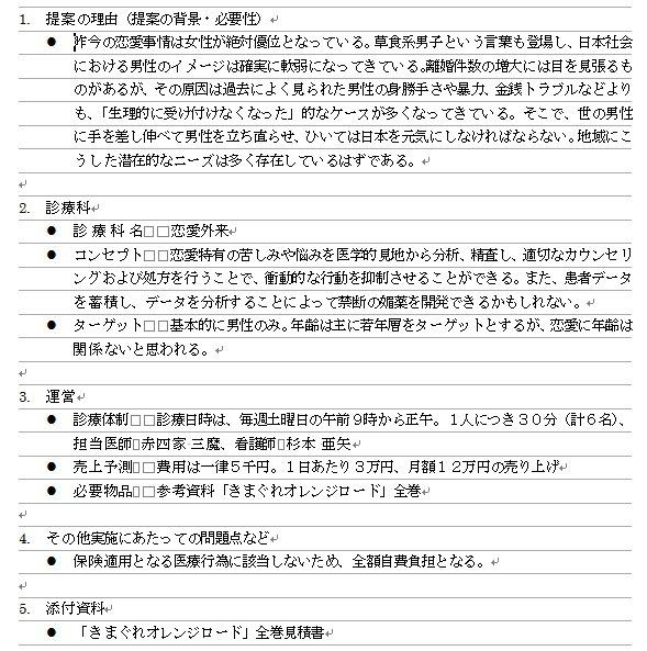 箇条書 き word