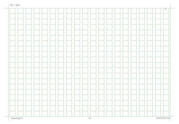 JavaScript を有効にしてください ... : 作文用紙テンプレート : すべての講義