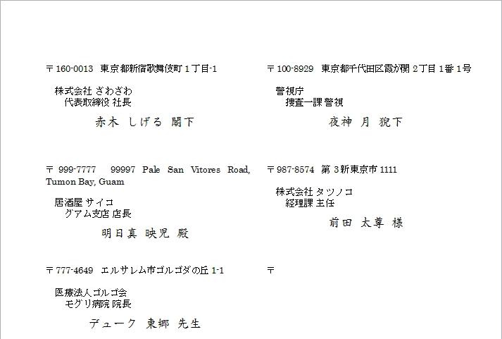 差し込み印刷 ~ 宛名データと差し込みフィールドの挿入 ~