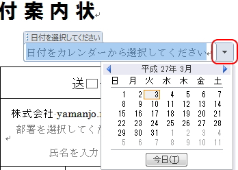 word ドロップ ダウン リスト