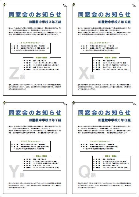配布資料印刷とポスター印刷 ワード word の応用操作